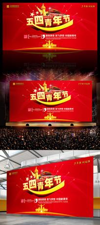 五四青年节54青春励志大红色海报