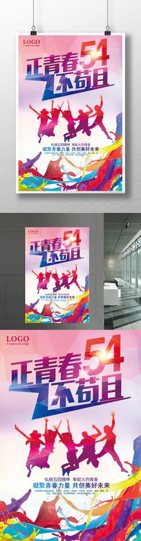 五四青年节运动创意海报