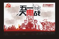 五一大惠战海报