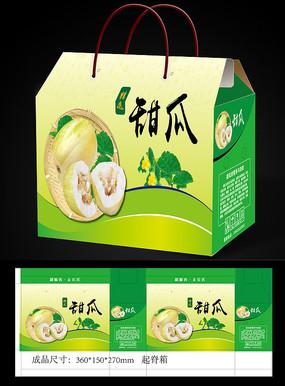 香瓜甜瓜水果蔬菜包装礼盒