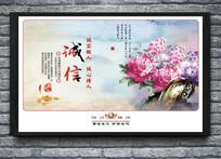 中国风诚信展板