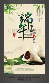 中国风端午节日促销活动海报素材模板