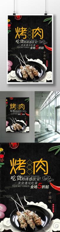 中国风烤肉宣传海报