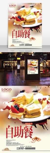 自助餐餐饮美食系列海报设计