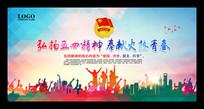 钻石风五四青年节背景下载