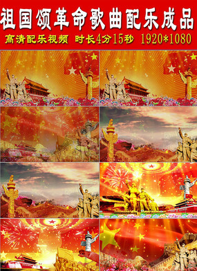 祖国颂革命红歌配乐成品 mov