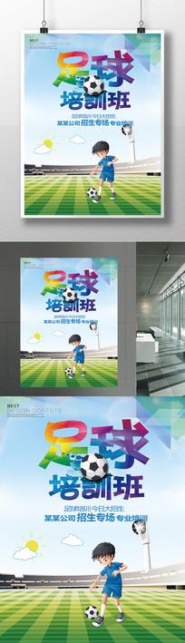 足球培训班招生海报宣传海报