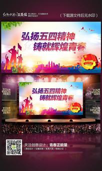弘扬五四精神铸就辉煌青春五四青年节宣传海报设计