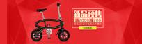 2017年红色自行车淘宝海报