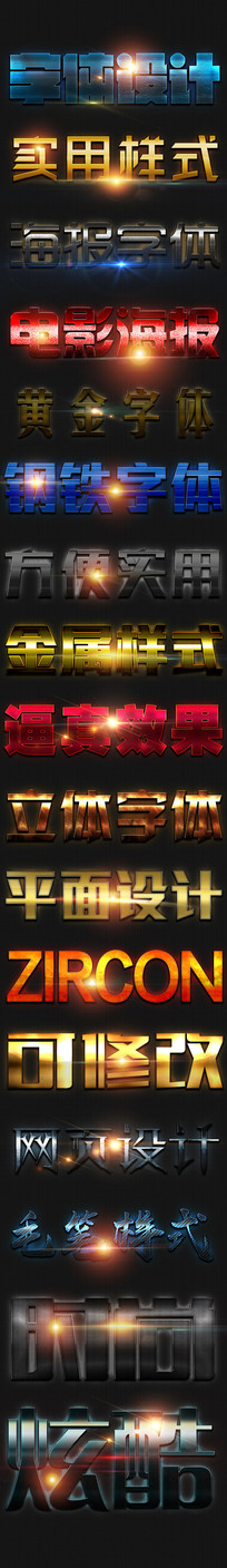 3D金属字立体金属字战争字体