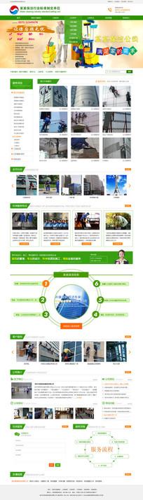 保洁公司网页模板 PSD