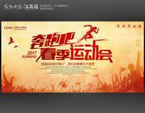 奔跑吧春季运动会宣传海报