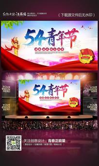 炫彩时尚54青年节海报模板设计