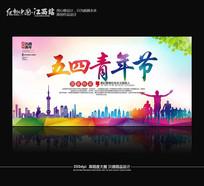 炫彩五四青年节晚会背景