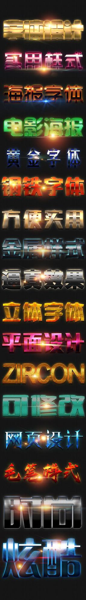 超霸气电影海报3D字体效果样式 PSD