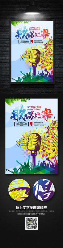 创意高档歌唱比赛宣传海报设计