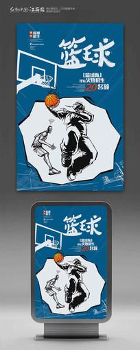 创意篮球招生宣传海报设计