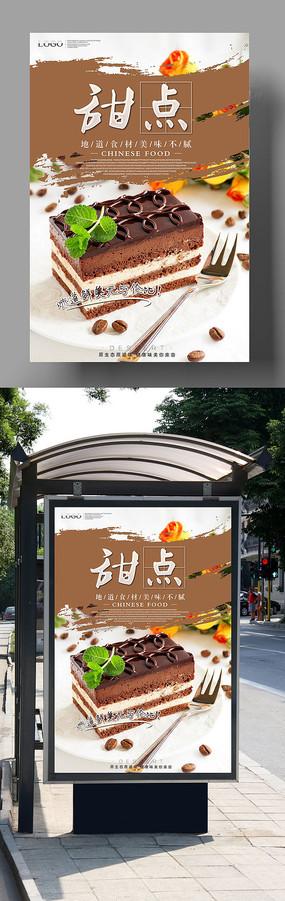 创意美食甜点餐饮海报
