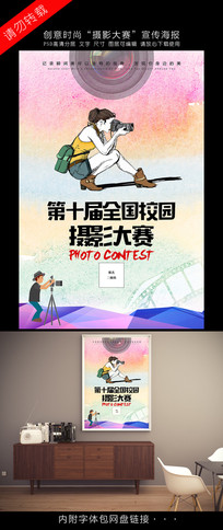 创意摄影大赛海报设计