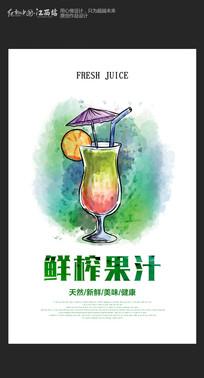 创意水彩风鲜榨果汁宣传海报
