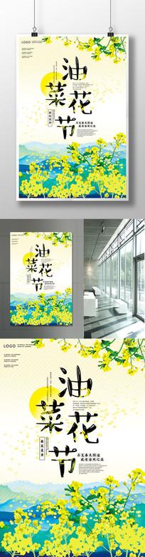 创意油菜花节海报设计