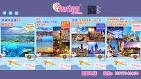 出境游出国旅游宣传单页