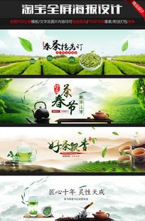 春茶节茶叶绿茶首页促销海报