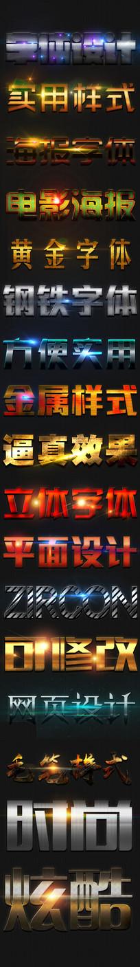 促销海报特效文字字体样式