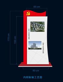 党建展台指示立牌设计