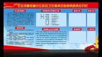 党务公告栏展板设计