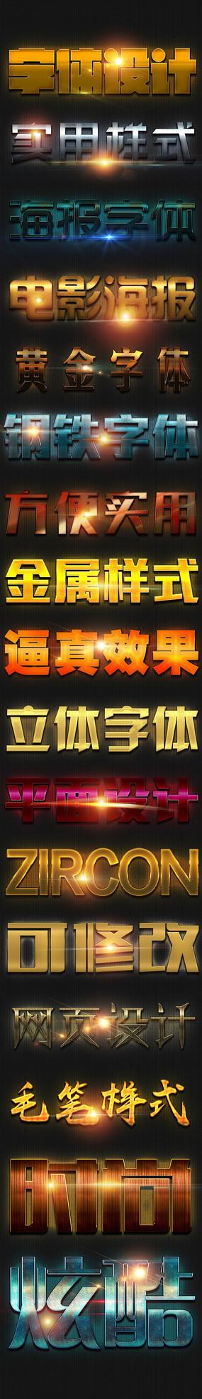 大气3D立体文字字体样式 PSD