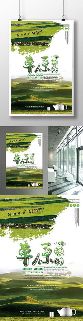 大气草原旅游海报设计