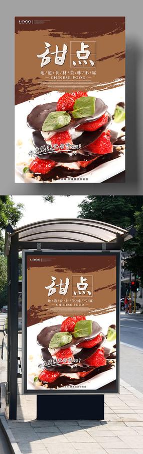 大气美食甜点餐饮海报
