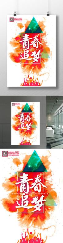 大气青春追梦五四青年节创意海报