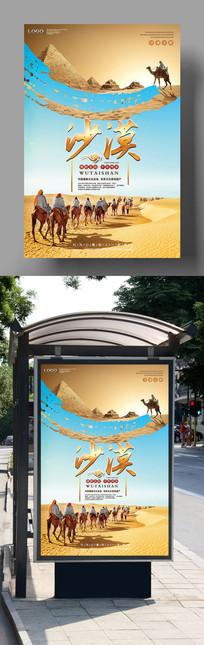 大气沙漠旅游海报设计