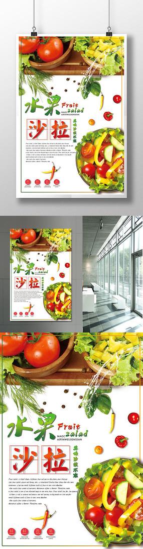 大气蔬菜沙拉海报设计