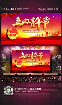 大气五四青年节宣传海报背景设计