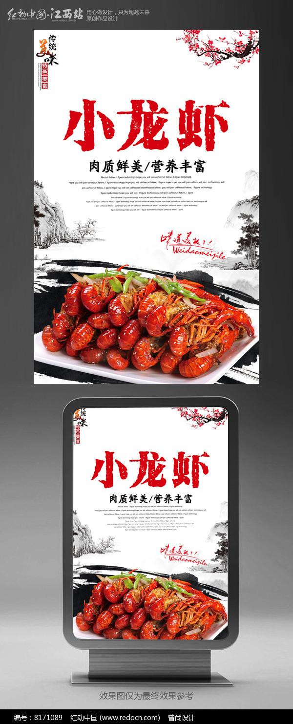大气小龙虾美食海报图片