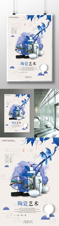 大气中国风陶瓷艺术海报