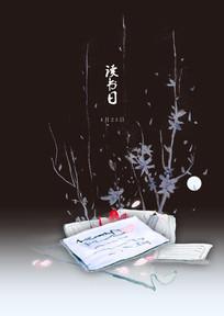 读书中国风海报素材