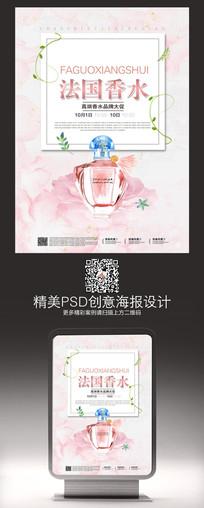 法国香水宣传促销海报