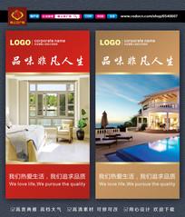房地产宣传海报