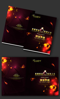 高端花纹科技手册封面设计