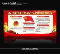 共青团宣传标语背景展板设计