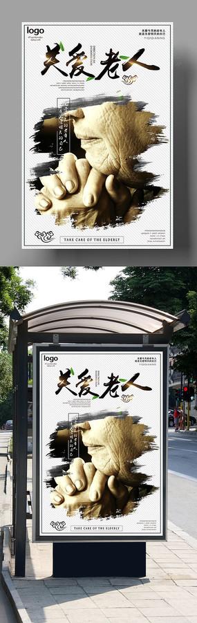 关爱老人公益创意海报
