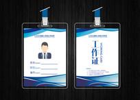 广告业工作证设计
