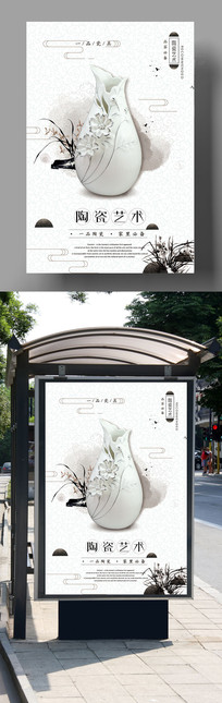 古典日式简约陶瓷艺术海报