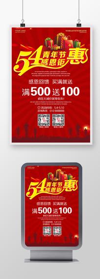 红色54感恩钜惠五四青年节促销活动海报