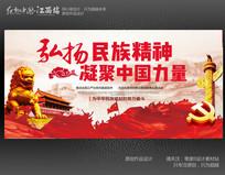 弘扬民族精神凝聚中国力量党报宣传设计
