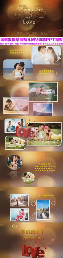 华丽婚礼片头开场视频结婚电子相册ppt模板